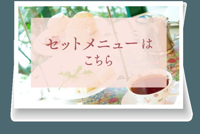 つくばの紅茶専門店アフタヌーンティー|アリスの茶屋メニュー