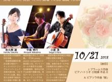 10月21日(日)コンサート残席ございます